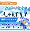 画像6: クールタオル 冷却タオル ひんやりタオル フェイスタオル 即納 送料無料 冷えタオル ひんやりタオル クールタオル 冷却 冷感 アイスタオル ネッククーラー 夏 熱中症対策 ポイント消化 (6)