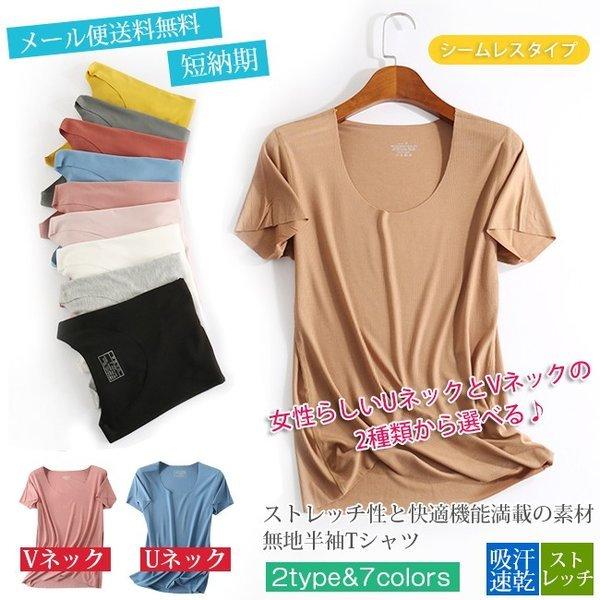 画像1: サラサラの肌触りが続くスポーツウェア 送料無料 シームレス tシャツ レディース 半袖 カットソー 無地 (1)