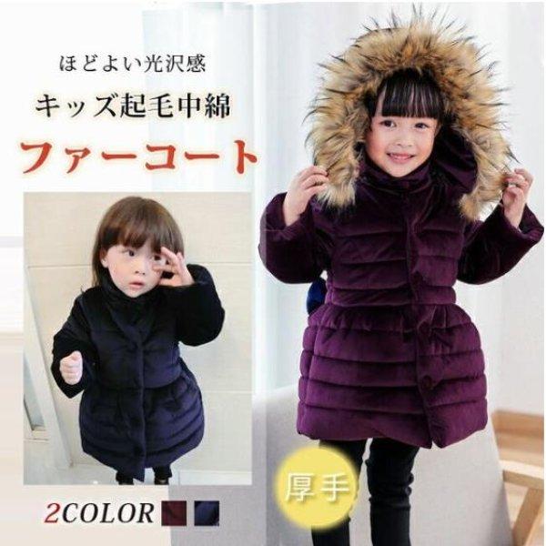 画像1: あったかな中綿ジャケットは毎年の冬定番  短納期 中綿ジャケット ファーコート ジャンパー コート ジャケット 後ろリボン付き 中綿コート 女の子用 防寒 (1)