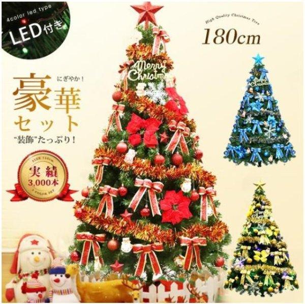 画像1: 送料無料 短納期 クリスマスを思いっきり楽しみましょう  【最後200点・赤字セール】 在庫処分 送料無料 クリスマスツリー おしゃれ 北欧 オーナメント 180cm 電飾 led 飾り セット 室内 装飾 インテリア デコレーション (1)