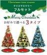 画像4: 送料無料 短納期 クリスマスを思いっきり楽しみましょう  【最後200点・赤字セール】 在庫処分 送料無料 クリスマスツリー おしゃれ 北欧 オーナメント 180cm 電飾 led 飾り セット 室内 装飾 インテリア デコレーション (4)