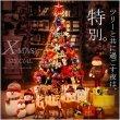 画像3: 送料無料 短納期 クリスマスを思いっきり楽しみましょう  【最後200点・赤字セール】 在庫処分 送料無料 クリスマスツリー おしゃれ 北欧 オーナメント 180cm 電飾 led 飾り セット 室内 装飾 インテリア デコレーション (3)