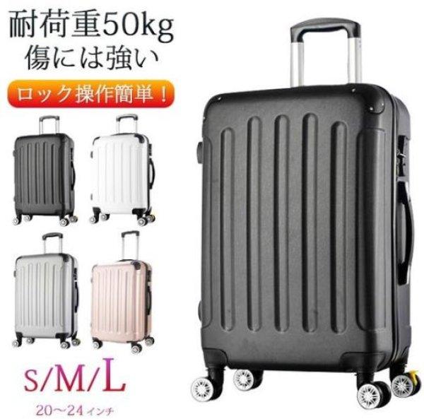 画像1: キャリーバッグ 軽量 機内持ち込み 小型 大型  年中セール 即納 2020入荷済み 送料無料 キャリーケース スーツケース 機内持ち込み 小型 大型 3サイズ 軽量 (1)